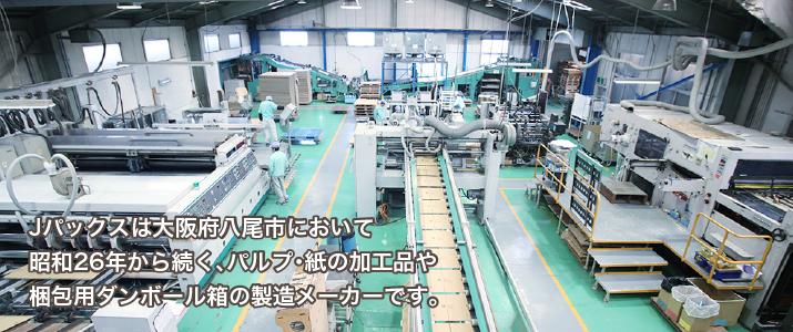 Jパックスは大阪府八尾市において、昭和26年から続く、パルプ・加工品や梱包用ダンボール箱の製造メーカーです。
